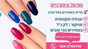 בניית ציפורניים בתל אביב